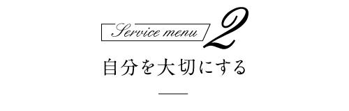 サービスメニュー02-2