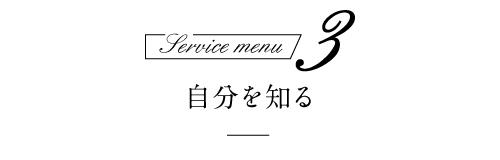 サービスメニュー03-2