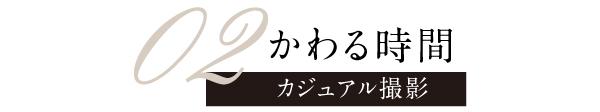 02_かわる時間(カジュアル撮影)