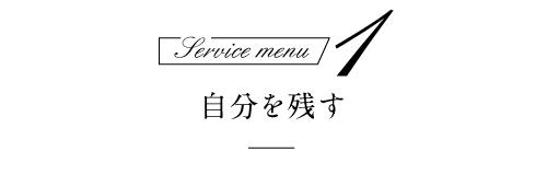 サービスメニュー01