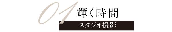 01_輝く時間(スタジオ撮影)